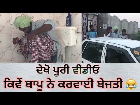 Bapu Ne Krvaai Bejti | Latest Punjabi Video | Short Movie 2018