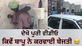 Bapu Ne Krvaai Bejti   Latest Punjabi Video   Short Movie 2018