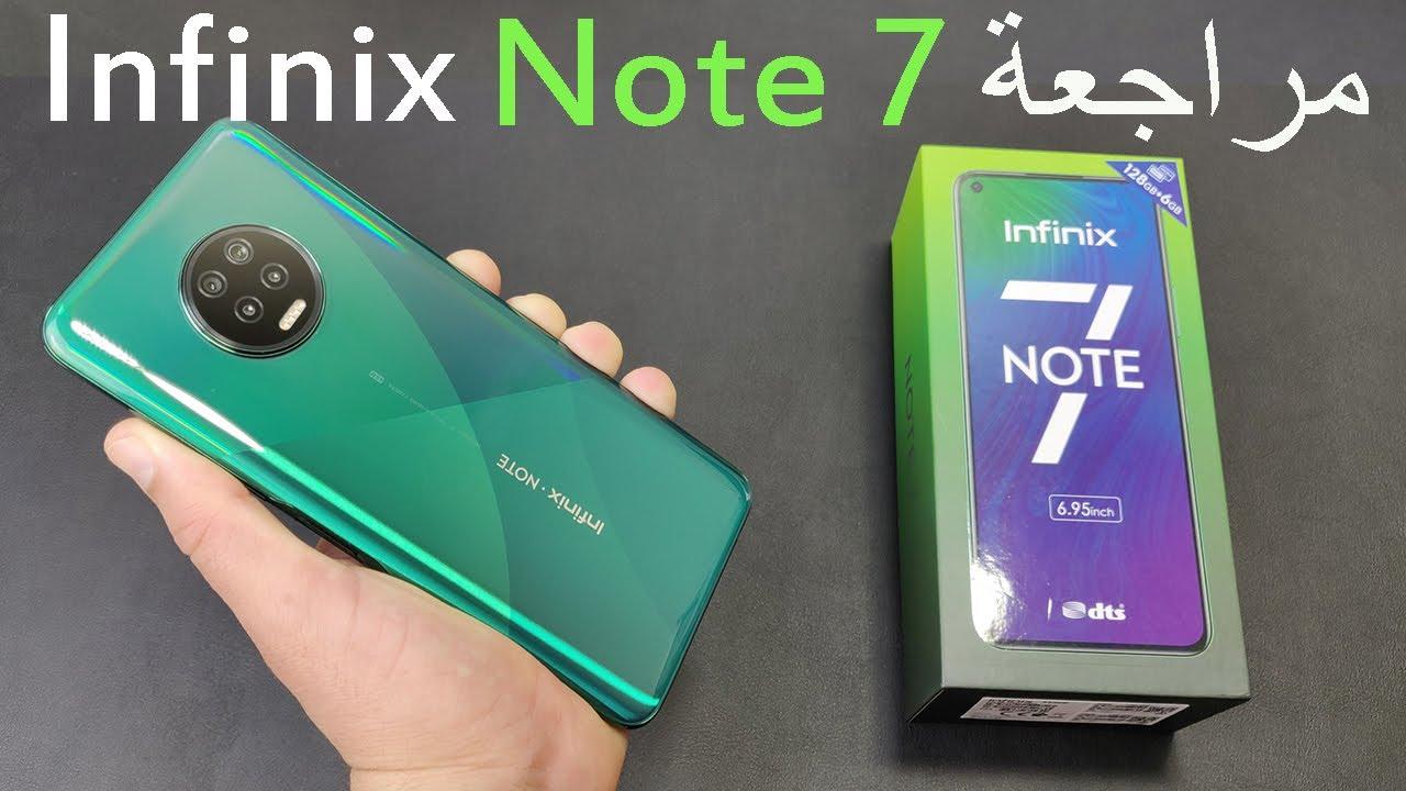 مراجعة هاتف انفنيكس Infinix Note 7