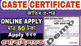How to apply caste certificate Assam // caste certificate apply // apply caste certificate assam