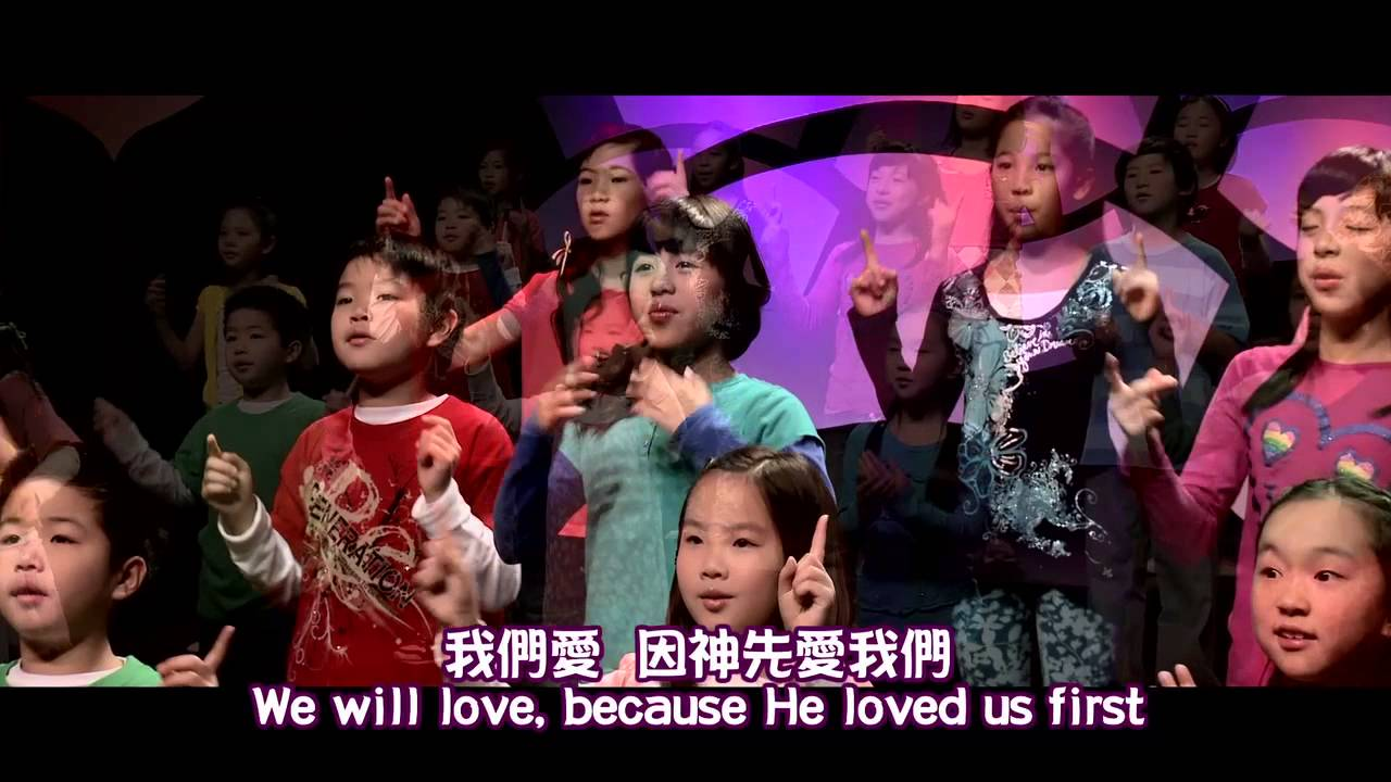【我們愛 (讓世界不一樣)We Will Love (We Can Make a Difference)】敬拜MV - 讚美之泉兒童敬拜讚美 (2) - YouTube