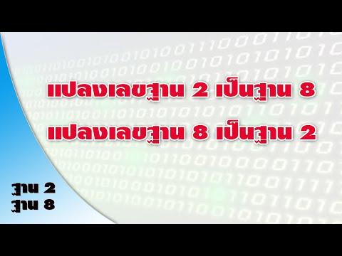 แปลงเลขฐาน 2 เป็นฐาน 8 และ แปลงฐาน 8 เป็นฐาน 2
