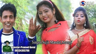 Aamar Bhora Kunwar Jal Go Behay - Sujit Mandal, Mampi Mp3 Song Download