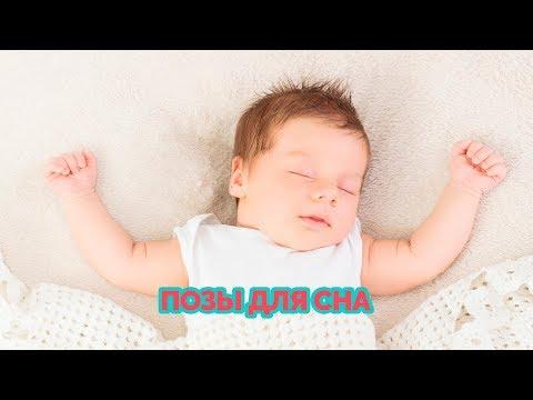 Как новорожденный должен спать в кроватке