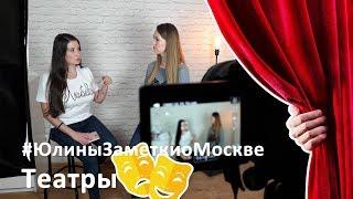 Театры Москвы: как попасть в партер почти бесплатно?
