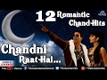 Top 12 Romantic Chand Hits | Chandni Raat Hai - Hindi Love Songs Collection | Audio Jukebox