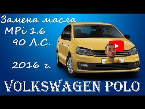 Фольксваген поло // замена масла  // Volkswagen Polo #volkswagen Polo #Фольксваген #замена масла