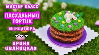 Пасхальный тортик / Кукольный домик ❤️ Полимерная глина Мастер класс ❤️ Ирина Иваницкая