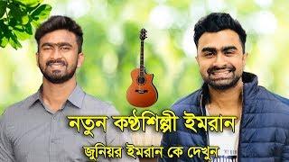 জুনিয়র ইমরান | ইমরানের মত আরেক ইমরান | Junior Imran Interview | Imran New Song 2018