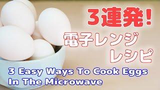 レンジでチン!3種類の簡単卵料理【ライフハック】便利裏技