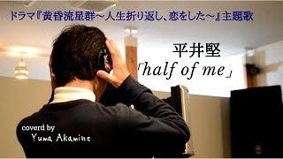 (Full cover)平井堅「half of me」※ドラマ『黄昏流星群〜人生折り返し、恋をした〜』主題歌