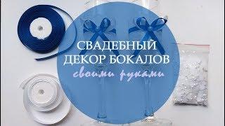 Бокалы на свадьбу в синем цвете из кружева и лент|Jo Handmade