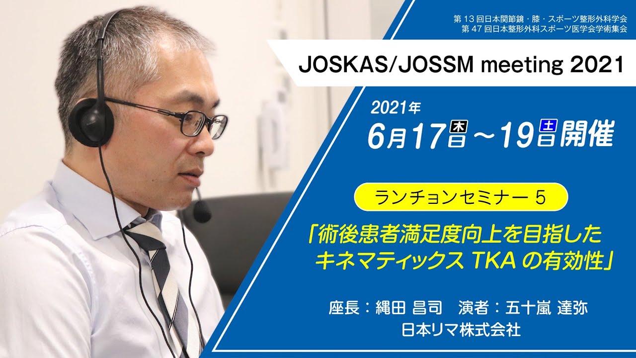 2021年6月17日開催 『JOSKAS2021』にて講演