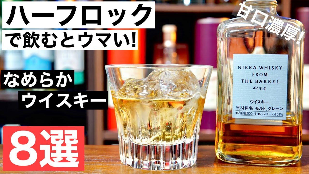 【水割りでもロックでもない?】「ハーフロック」で飲むと更にうまい!おすすめウイスキー8選を徹底解説・紹介(家飲みウイスキー・ウイスキーの飲み方・おすすめウイスキー特集)