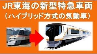 JR東海のハイブリッド方式による新型特急車両(試験走行車)