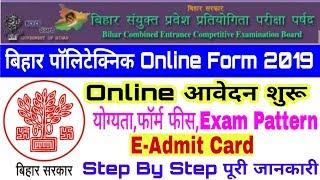 Bihar polytechnic online form 2019|Bihar Polytechnic Form Online Apply| Syllabus/Exam Pattern.