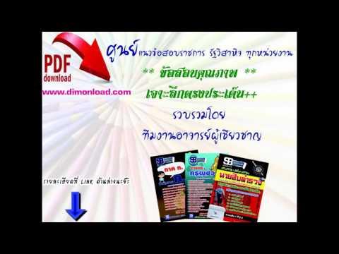 แนวข้อสอบ ธนาคารกรุงไทย 2559