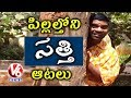 Bithiri Sathi Play Games With Children   Funny Conversation With Savitri Over Play Games   Teenmaar