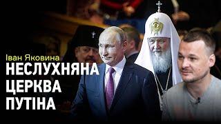 Иван Яковина: вероятный лондонский Майдан, Путин теряет силу, Трамп разваливает G7