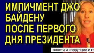 ИМПИЧМЕНТ БАЙДЕНУ  ПОСЛЕ ПЕРВОГО ДНЯ ГОТОВА ПРЕДЬЯВИТЬ  КОНГРЕСВУМЕН  ВИДЕО ИНЕРВЬЮ русские субтитры