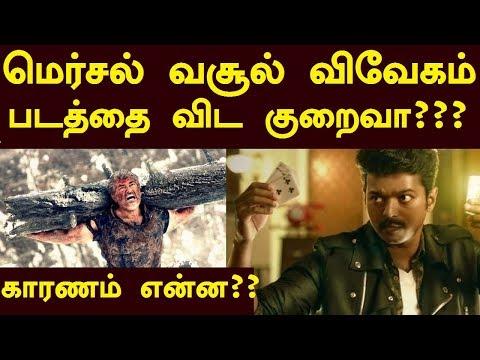 Mersal Day 2 Chennai Gross | மெர்சல் இரண்டாம் நாள் வசூல் விவேகம் படத்தை விட குறைவா ?