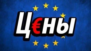 Цены в Европе (Чехия, Австрия, Венгрия)