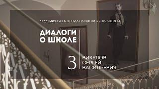 Диалоги о школе №3 Викулов Сергей Васильевич