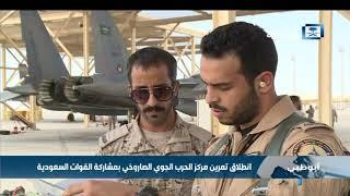 انطلاق تمرين مركز الحرب الجوي الصاروخي بمشاركة القوات السعودية
