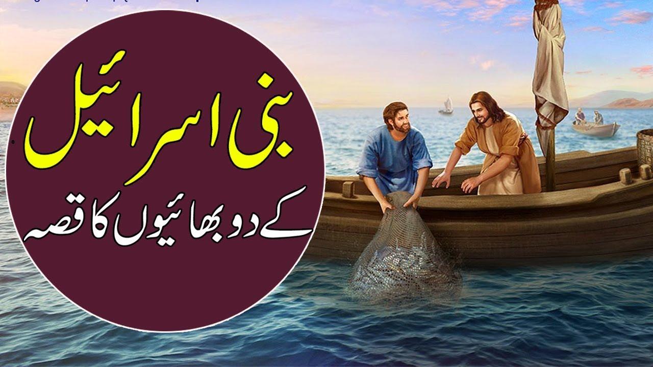 Bani Israil Ke 2 Bhai Ki Kahani | Urdu Moral Story | Sabaq Amoz Kahani  Hindi/Urdu