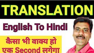 Translation English to Hindi | translation for clerk,patwar, accountant|translate Hindi to eng
