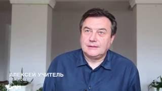 """Алексей Учитель о фильме """"Восьмерка"""""""