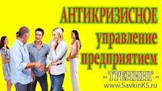 видео Антикризисное управление предприятием