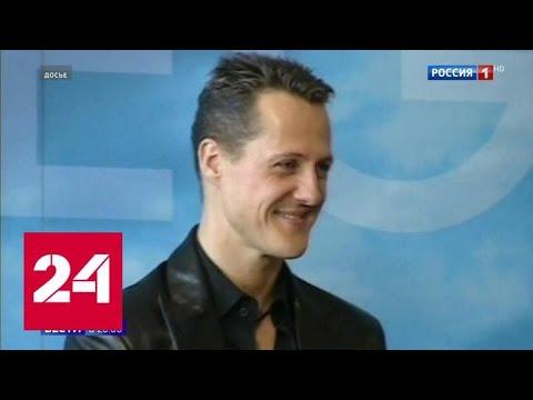 Сенсационные новости из парижской клиники: Михаэль Шумахер пришел в себя - Россия 24