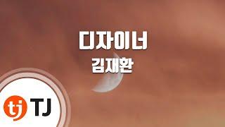 [TJ노래방] 디자이너(Designer) - 김재환 / TJ Karaoke