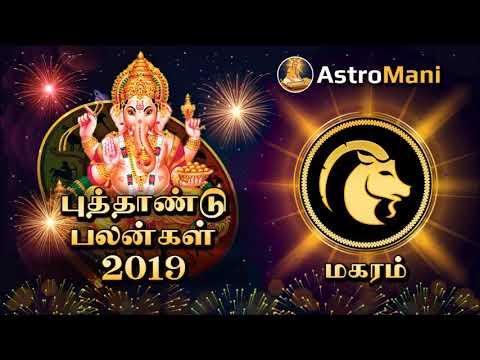 tamil astro match making