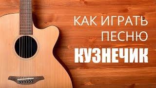 Как играть песню Кузнечик на гитаре
