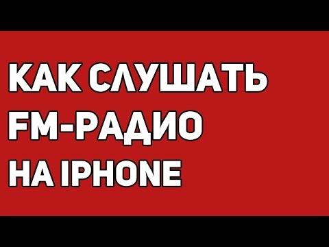 Как слушать FM-радио на iPhone и iPad