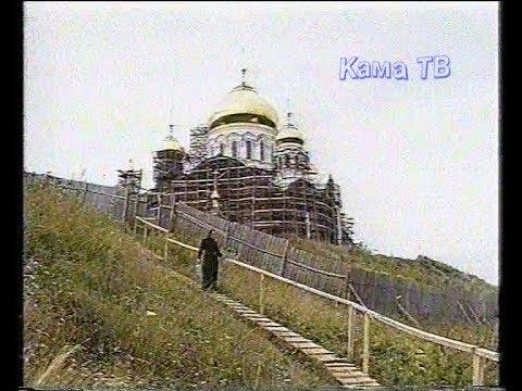Уральский Афон - 2000. Белогорский монастырь