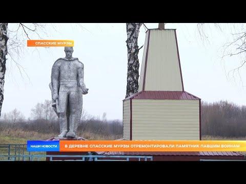 В деревне Спасские Мурзы в Ардатовском районе отремонтировали памятник павшим воинам.