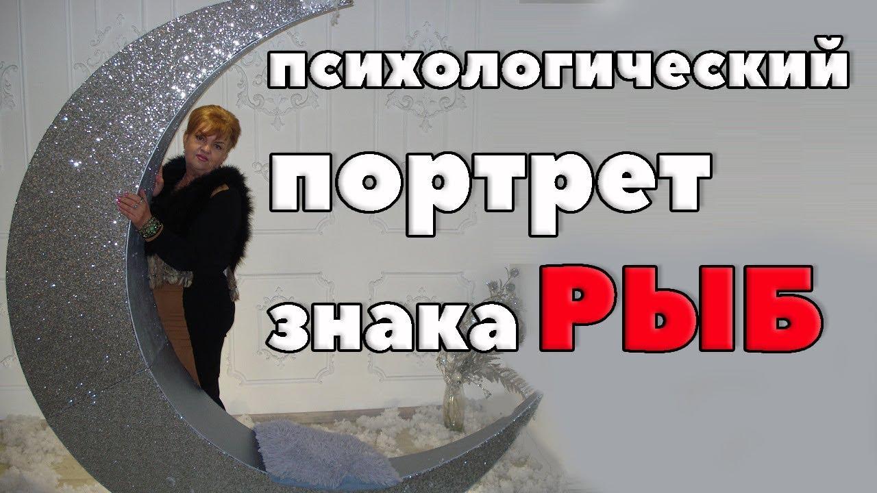 """психологический портрет знака Рыб. """"раздвоение личности"""""""