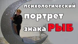 психологический портрет знака Рыб.