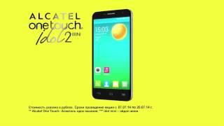 Акция на новый ALCATEL ONETOUCH IDOL 2 Mini в «Евросети»: «Дорогой дизайн, но не цена»