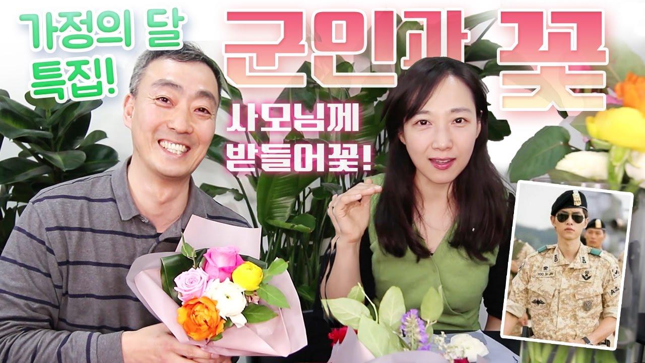 군인과 꽃? 송중기는 아니지만 20년 공군 정창욱 소령님의 생애 첫 꽃만들기?! 절도있는 꽃다발을 사모님께... 바쳐 꽃!