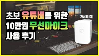 초보 유튜버를 위한 10만원 가성비 갑 무선 마이크 사…