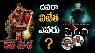 దసరా విజేత ఎవరు ? || Spyder vs Jai Lava Kusa || Mahesh Babu || Jr Ntr || #SPYder || #JaiLavaKusa