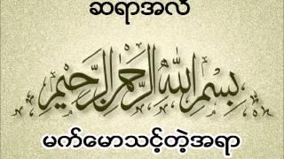 ဆရာအလီ - မက္ေမာသင့္တ့ဲအရာ Myanmar Islamic (6) Lectures