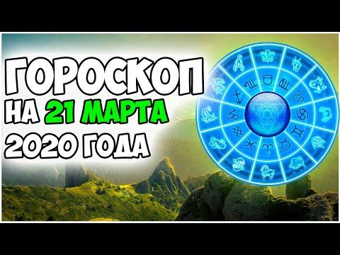 ГОРОСКОП НА 21 МАРТА 2020 ГОДА | для всех знаков зодиака