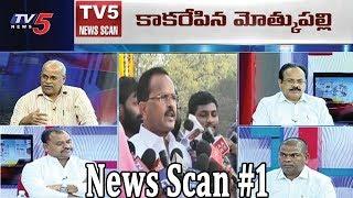 టీటీడీపీ కి కొత్త టెన్షన్! | Motkupalli Narasimhulu Controversial Comments | News Scan #1 | TV5 News