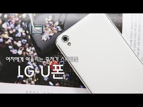 LG U폰, 여성을 위한 중저가 스마트폰