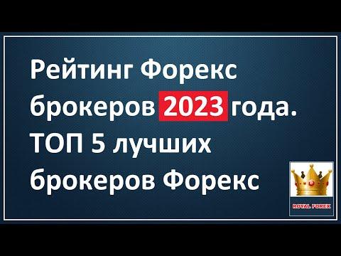 Рейтинг Форекс брокеров 2019 года. ТОП 5 лучших брокеров Форекс